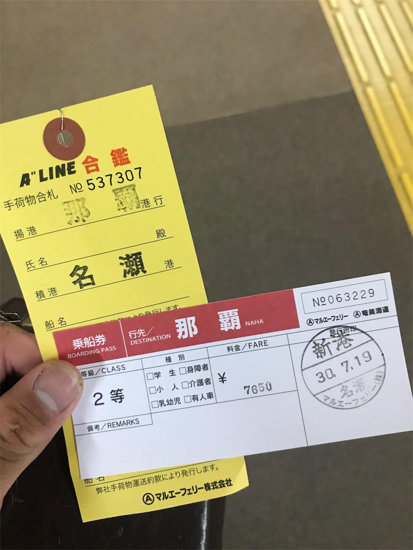 f:id:sanosuke9991:20181023192503j:image