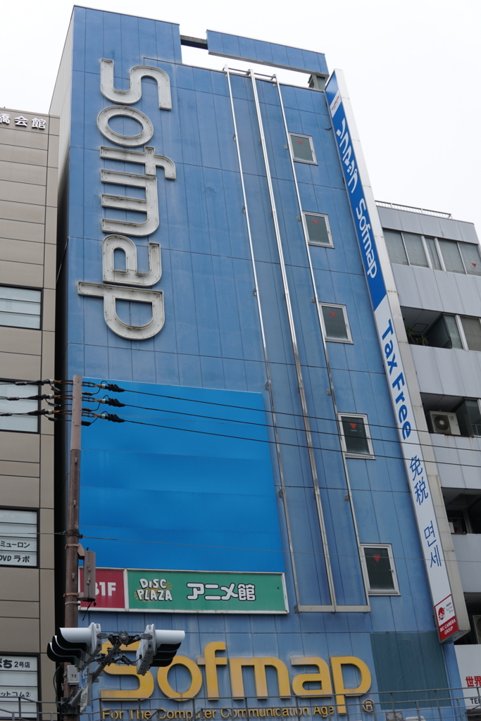 f:id:sanoyabasi:20170723124228j:plain