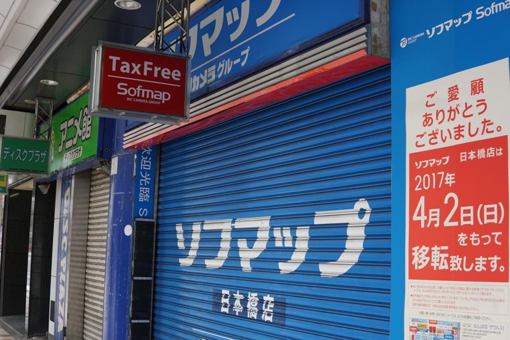 f:id:sanoyabasi:20170723124257j:plain