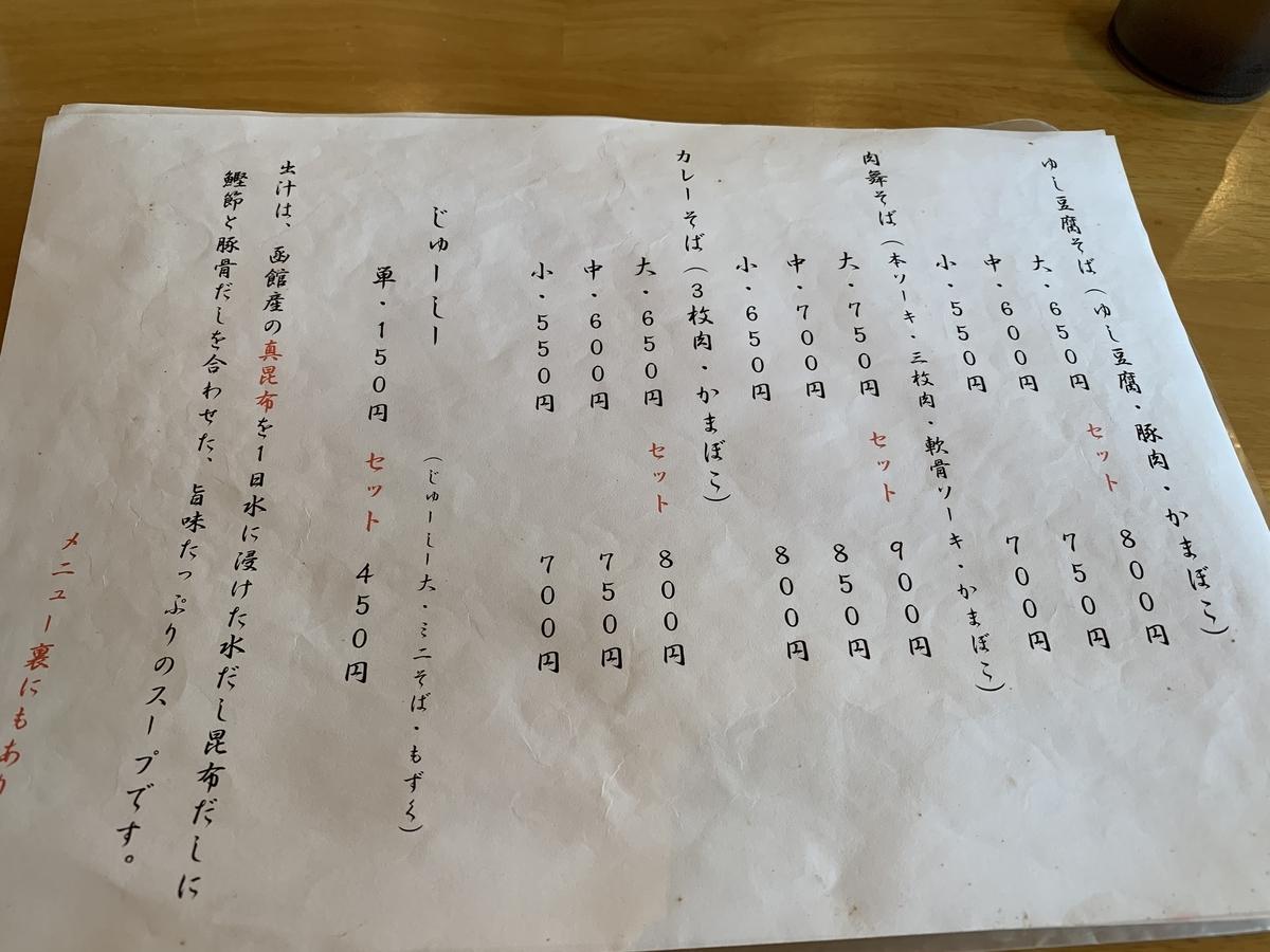 f:id:sanpei808:20210429095652j:plain