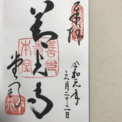 f:id:sanpo_kurashi:20200419061501j:plain