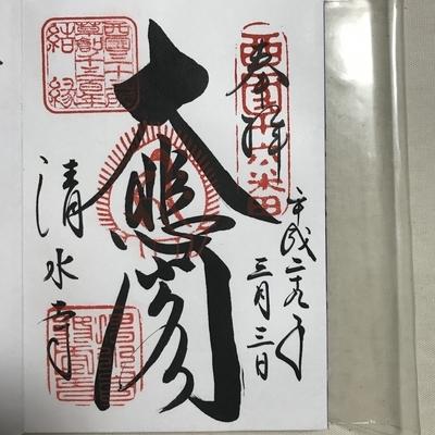 f:id:sanpo_kurashi:20200420043023j:plain