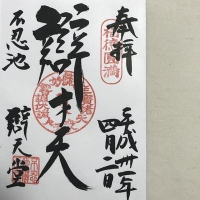 f:id:sanpo_kurashi:20200420044239j:plain