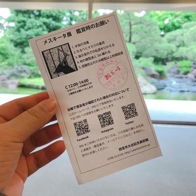 f:id:sanpo_kurashi:20200607003838j:plain