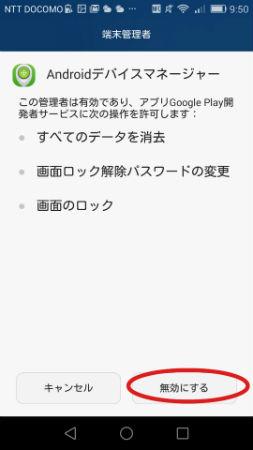 問題 が 発生 したため google play 開発 者 サービス を 終了 し ます