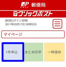 f:id:sanpogarden:20170331205030p:plain
