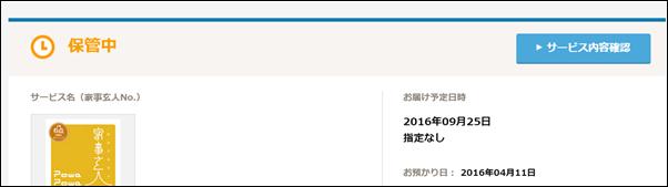 f:id:sanpogarden:20170503195844p:plain