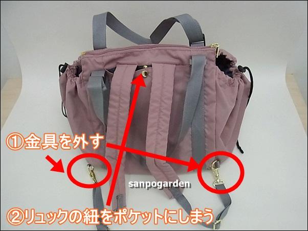 f:id:sanpogarden:20170516181427j:plain