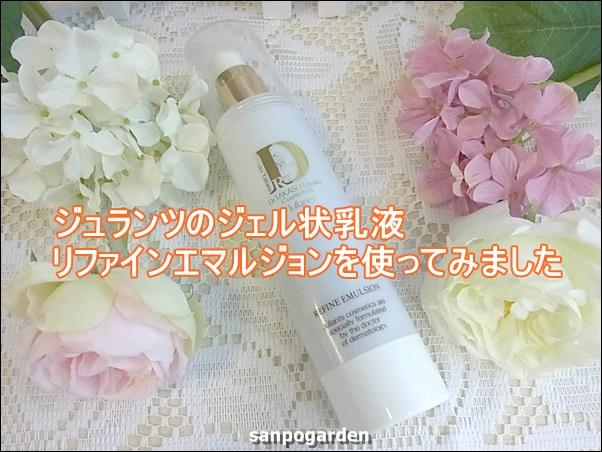 f:id:sanpogarden:20170527135512j:plain