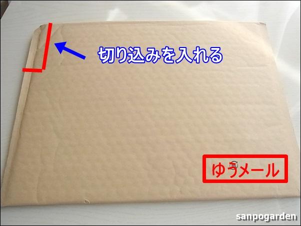 f:id:sanpogarden:20170610145958j:plain