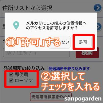 f:id:sanpogarden:20170621210447p:plain