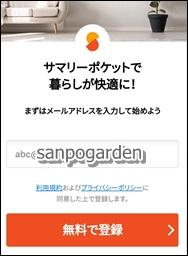 f:id:sanpogarden:20191208152924j:plain
