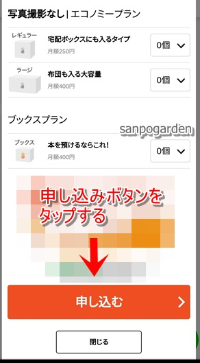 f:id:sanpogarden:20191208153404j:plain