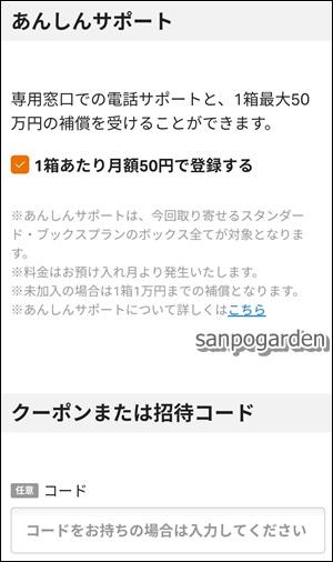 f:id:sanpogarden:20191208161523j:plain