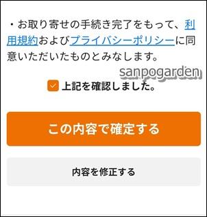 f:id:sanpogarden:20191208161749j:plain
