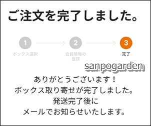 f:id:sanpogarden:20191208161931j:plain