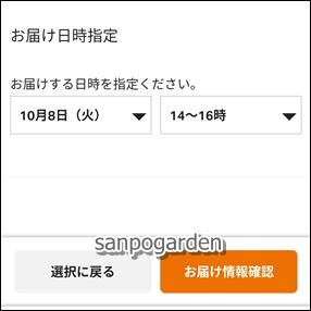 f:id:sanpogarden:20191208164701j:plain