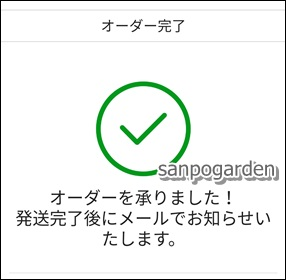 f:id:sanpogarden:20191208164935j:plain