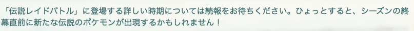 f:id:sanpoke:20210224105017p:plain