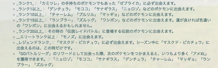 f:id:sanpoke:20210226100412p:plain