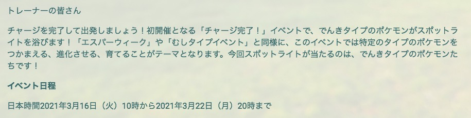 f:id:sanpoke:20210315134758p:plain