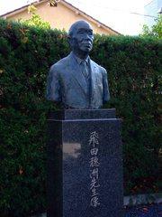 飛田穂州像
