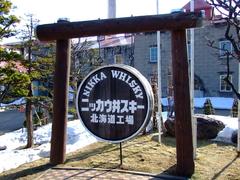 ニッカウヰスキー北海道工場・余市蒸溜所