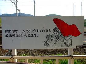 恐い看板@弘南鉄道石川駅