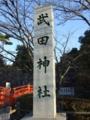 武田神社石碑