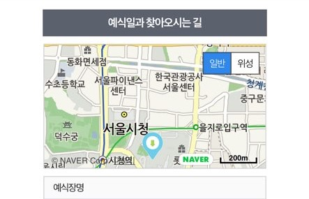 韓国の招待状