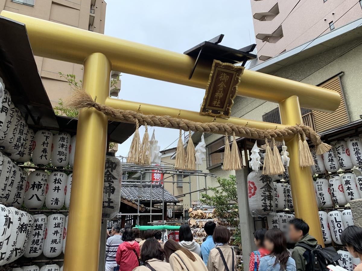 御金神社 金の鳥居