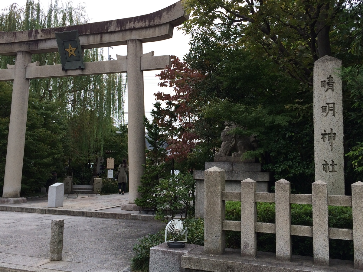 晴明神社 京都 見どころ