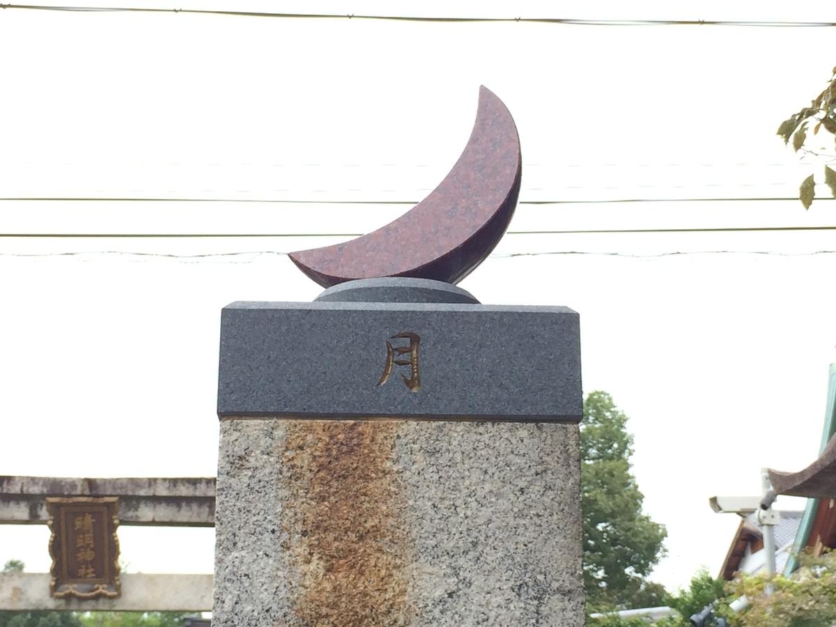 晴明神社 日月柱