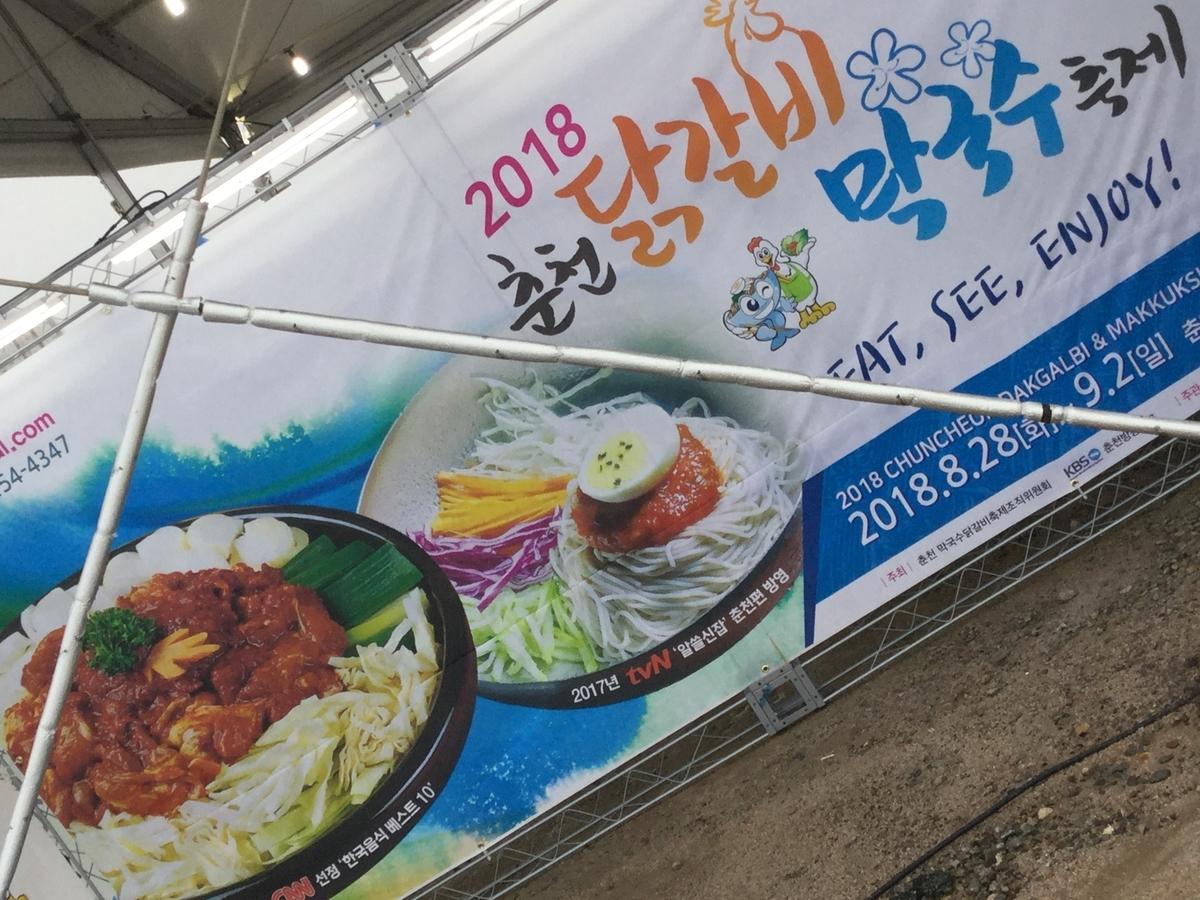 春川 タッカルビ・マッククス祭り