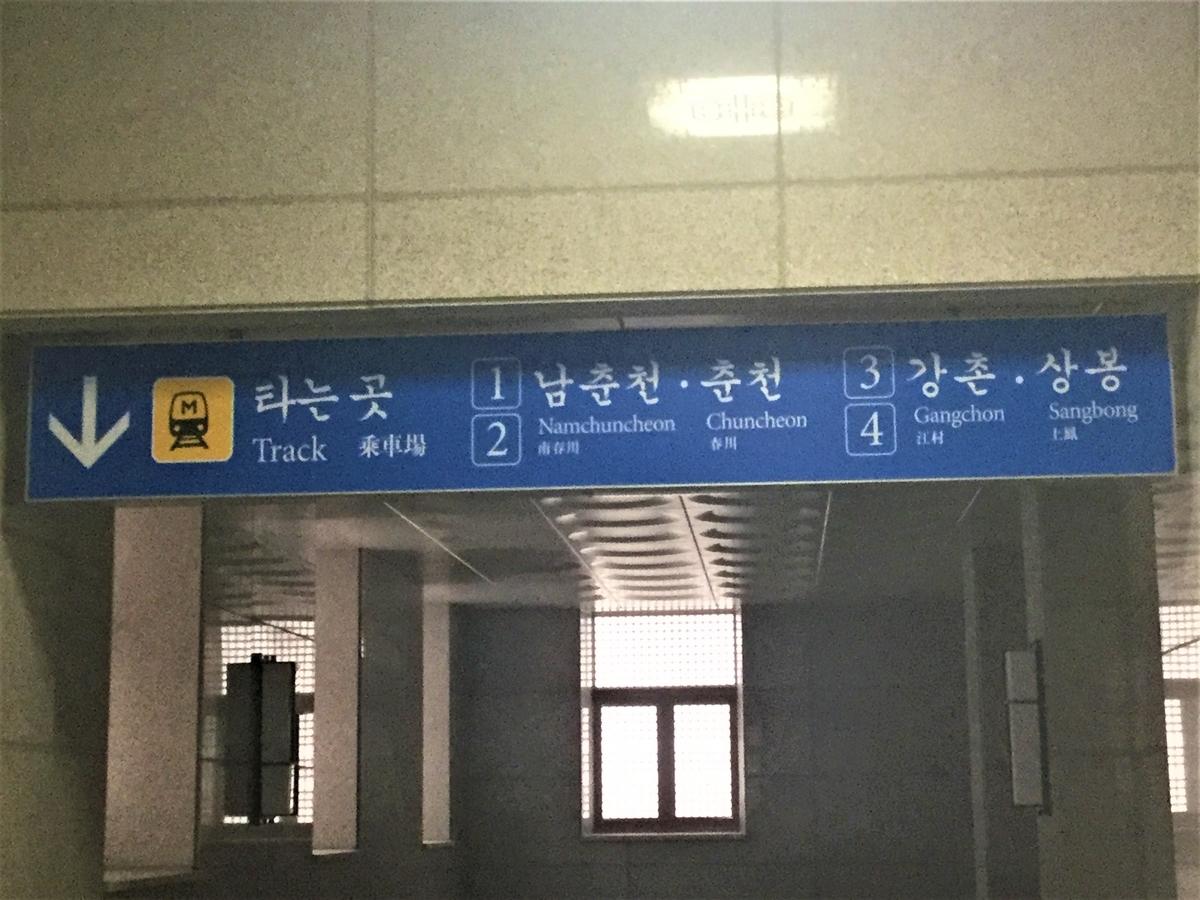 春川 キムユジョン駅