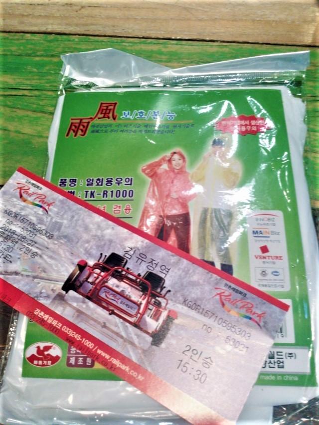 江村レールバイク チケット購入