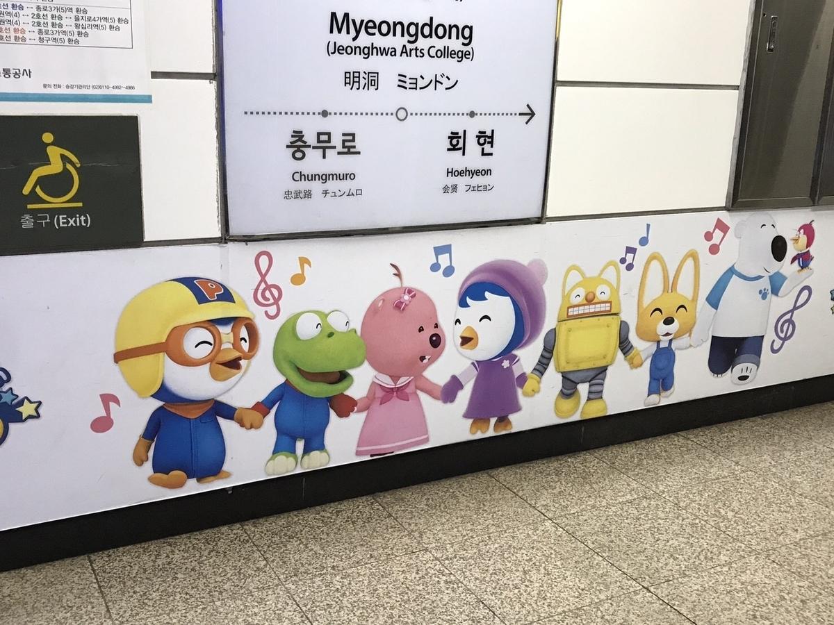 韓国 ポロロ 明洞駅