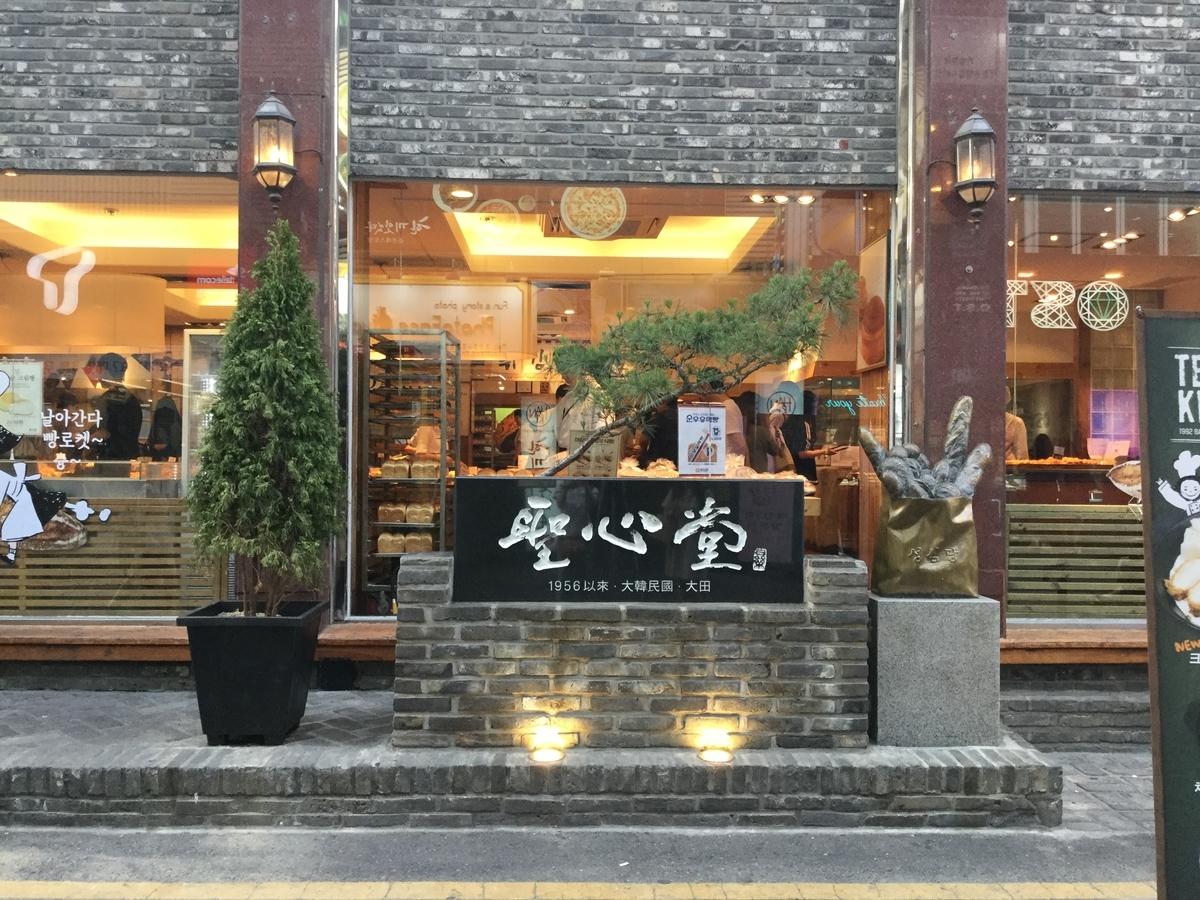 韓国 大田 聖心堂