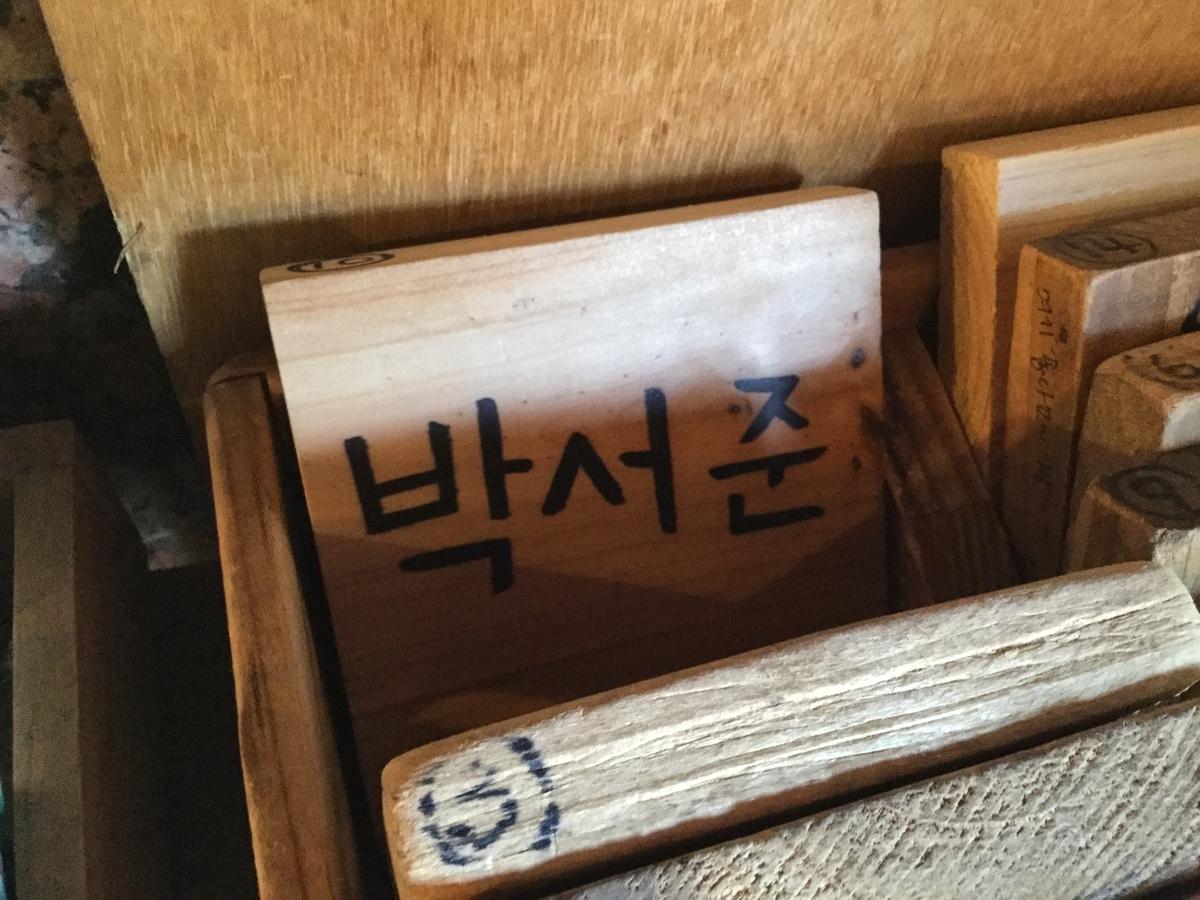 韓国カフェ 住十里 ソウル