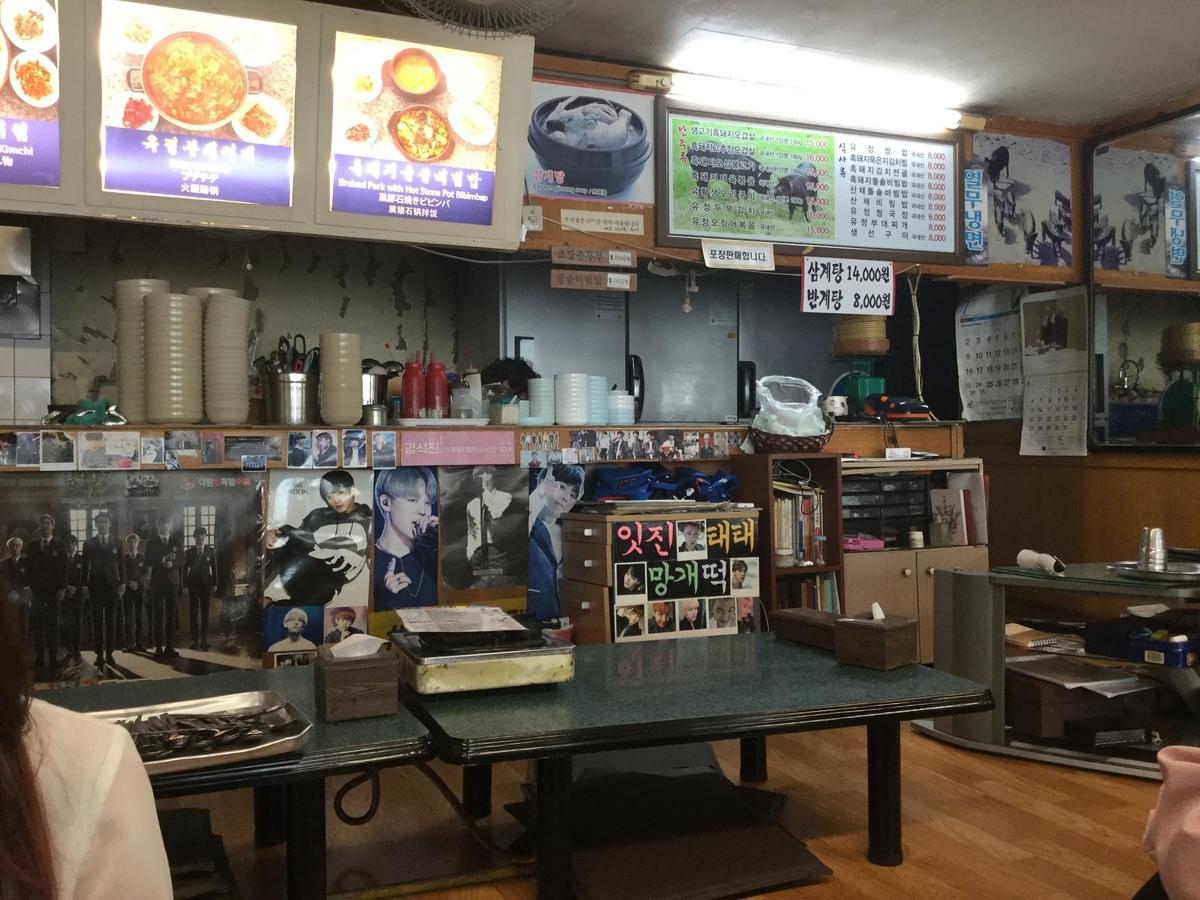 バンタン 防弾少年団 BTS バンタン食堂