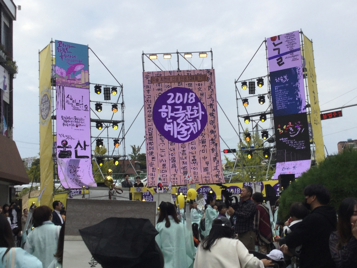 韓国 韓国留学 語学堂 イベント ハングルの日