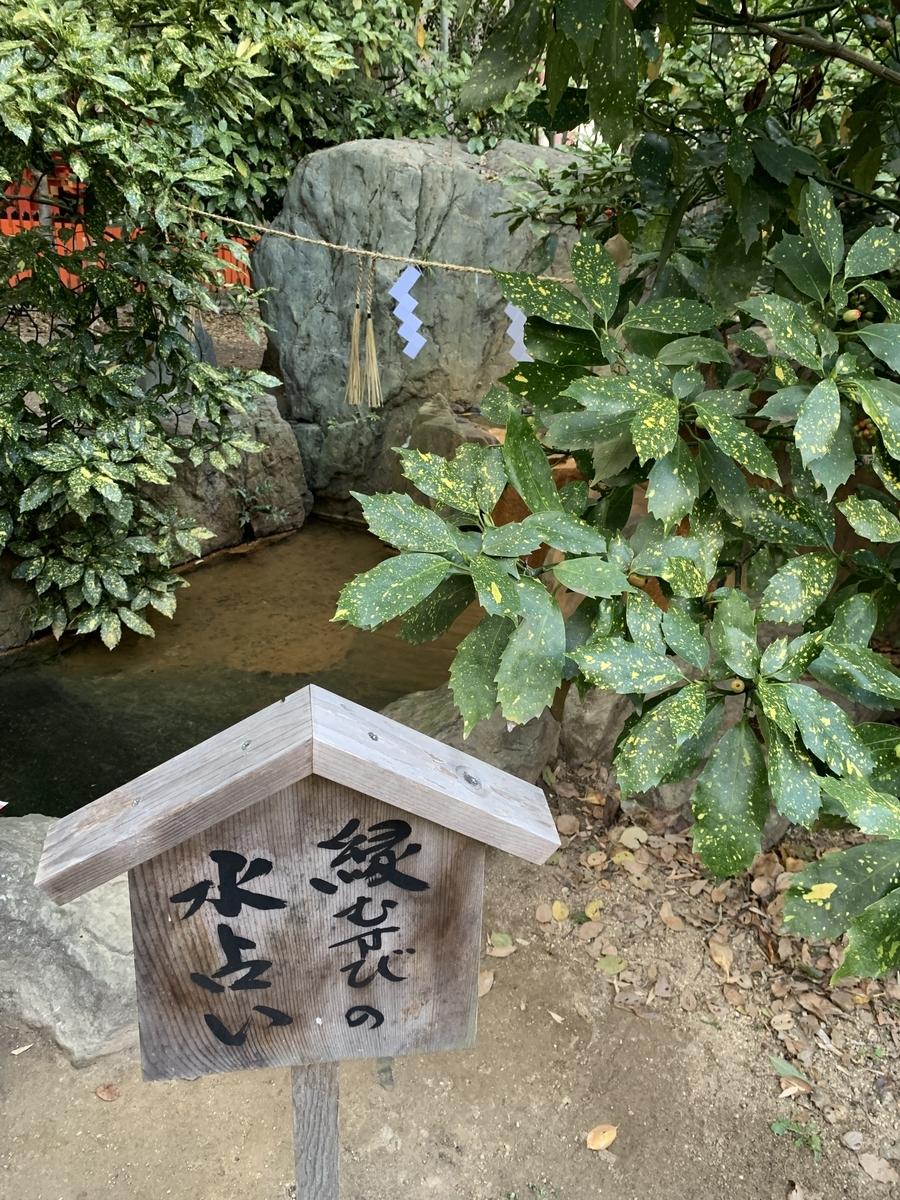 生田神社 縁結び 神戸 神社