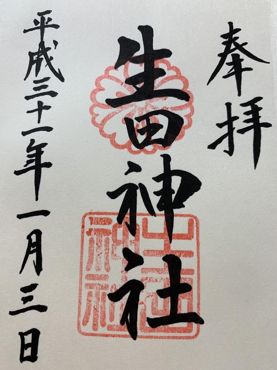 生田神社 縁結び 神戸 神社 御朱印