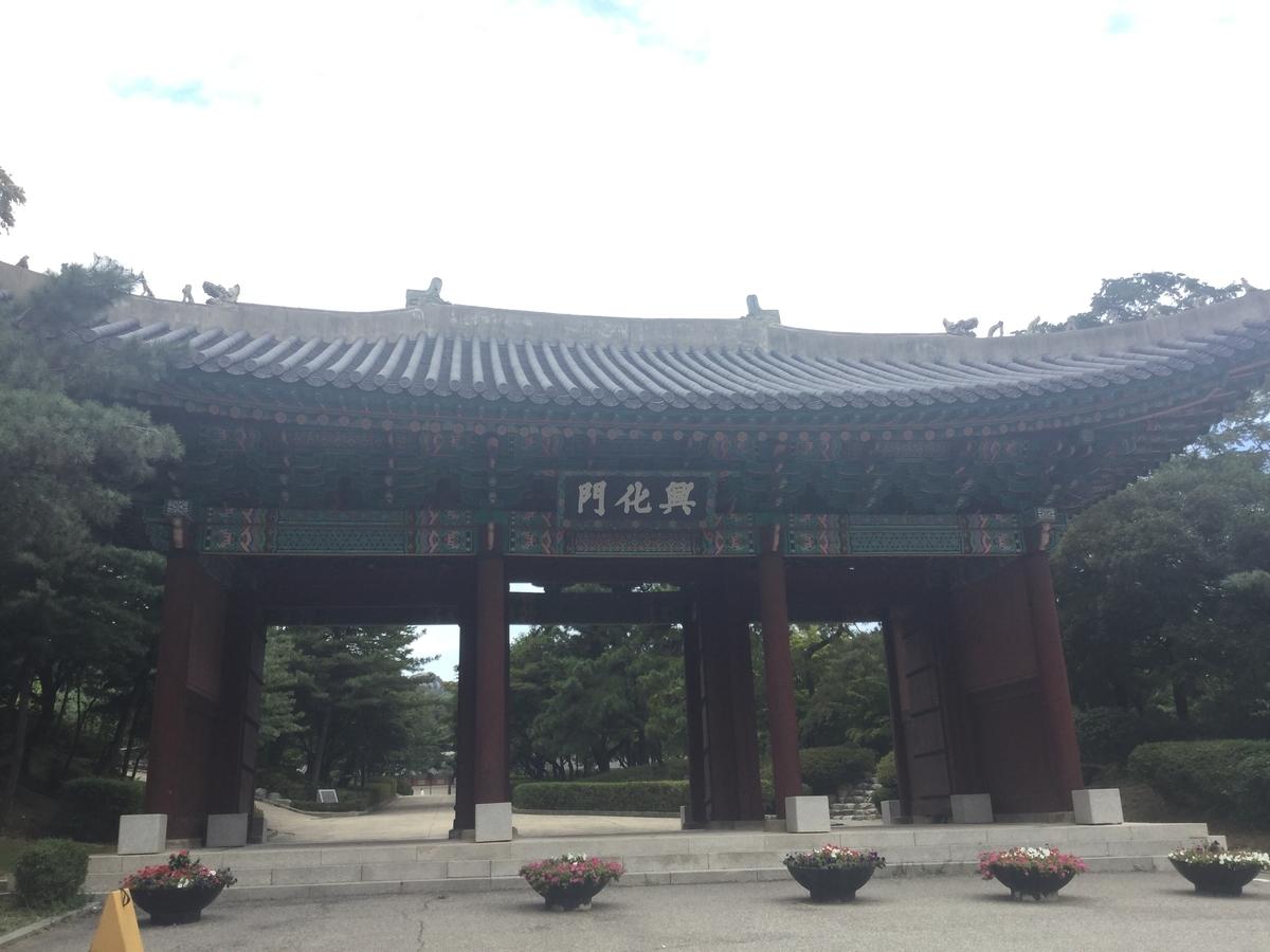 韓国 ソウル 観光スポット 慶煕宮 キョンヒグン