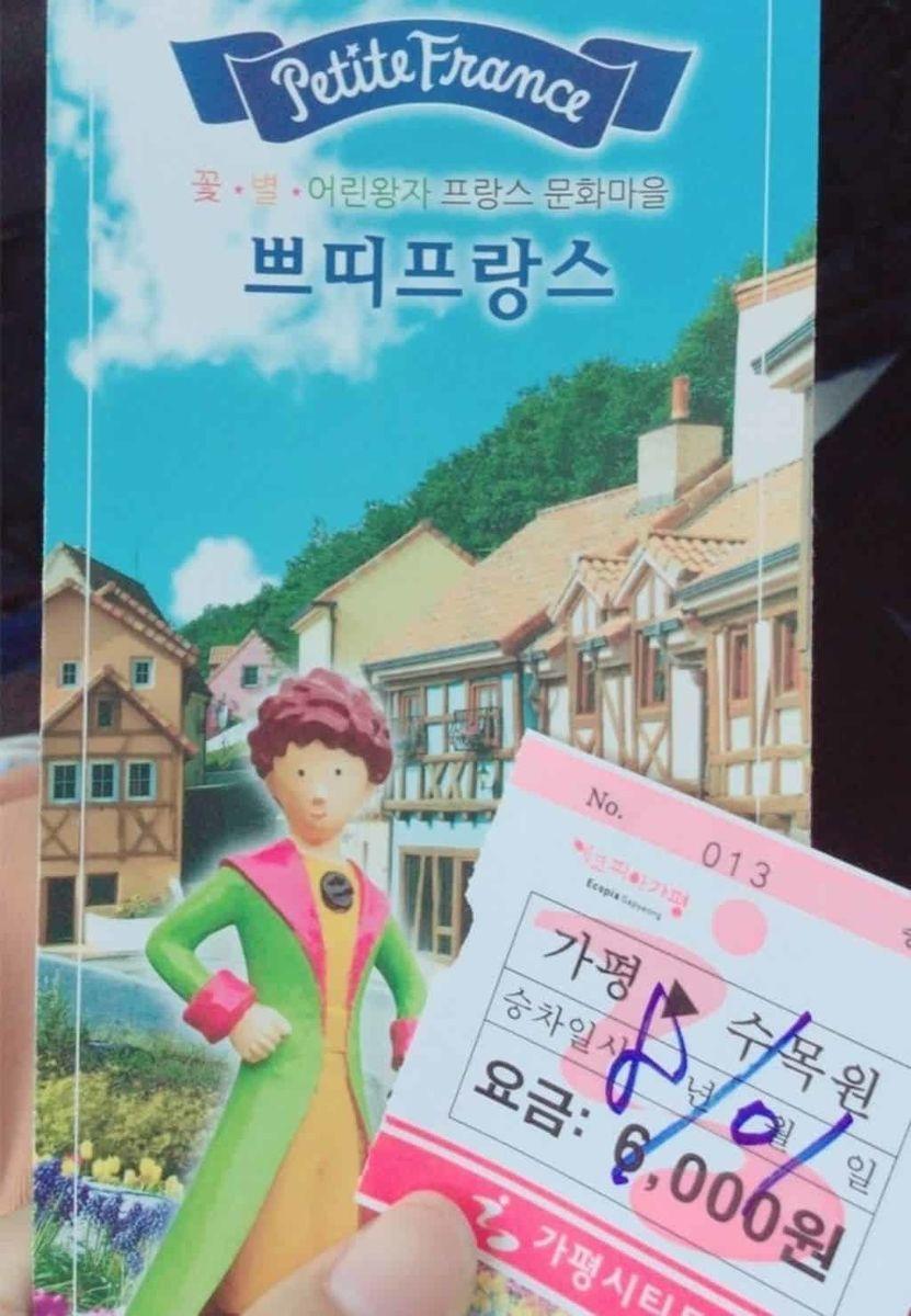 韓国 観光スポット プチフランス