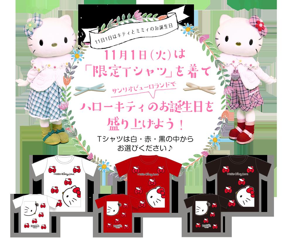 f:id:sanriohappy:20161030111228p:plain