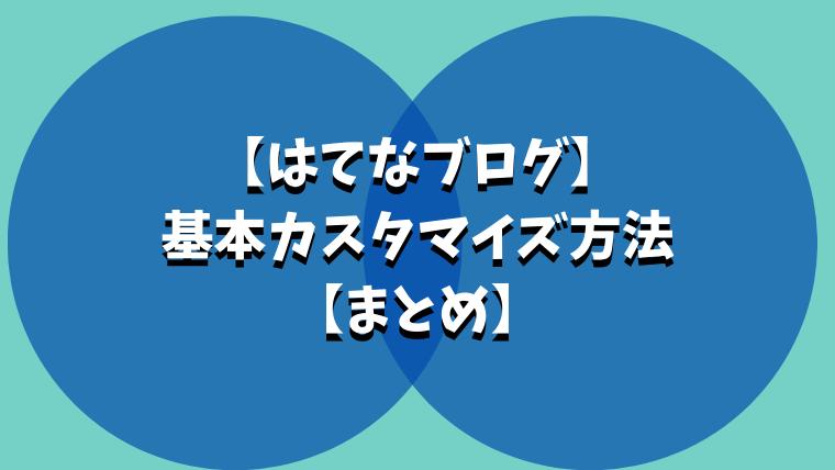 f:id:sanrisesansan:20200830155158p:plain