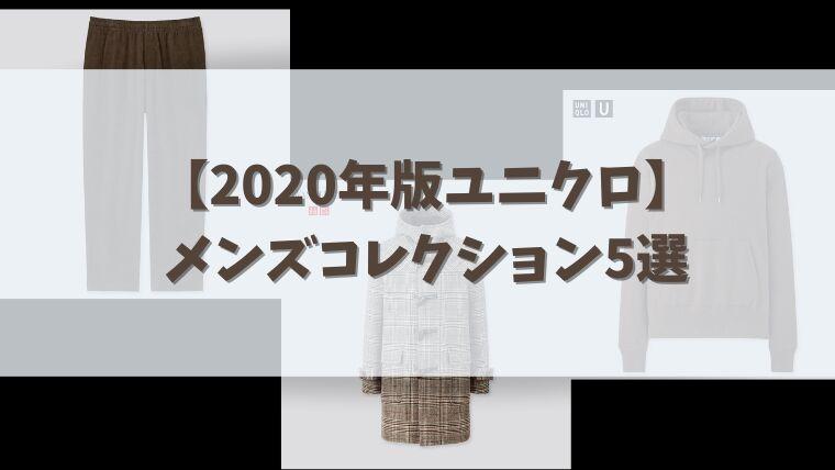 f:id:sanrisesansan:20201004175411j:plain
