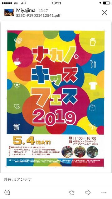 f:id:sanryoku36:20190503165654j:image