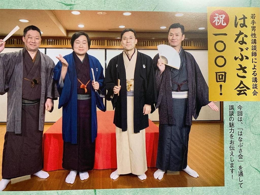 f:id:sanryoku36:20200201224627j:image